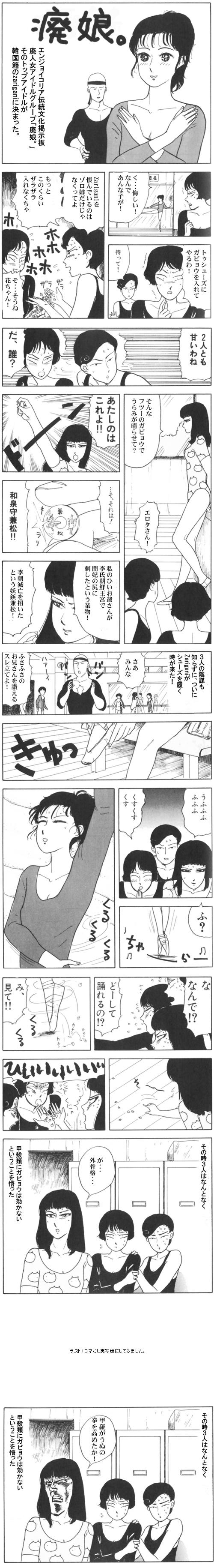 ロロッタ編