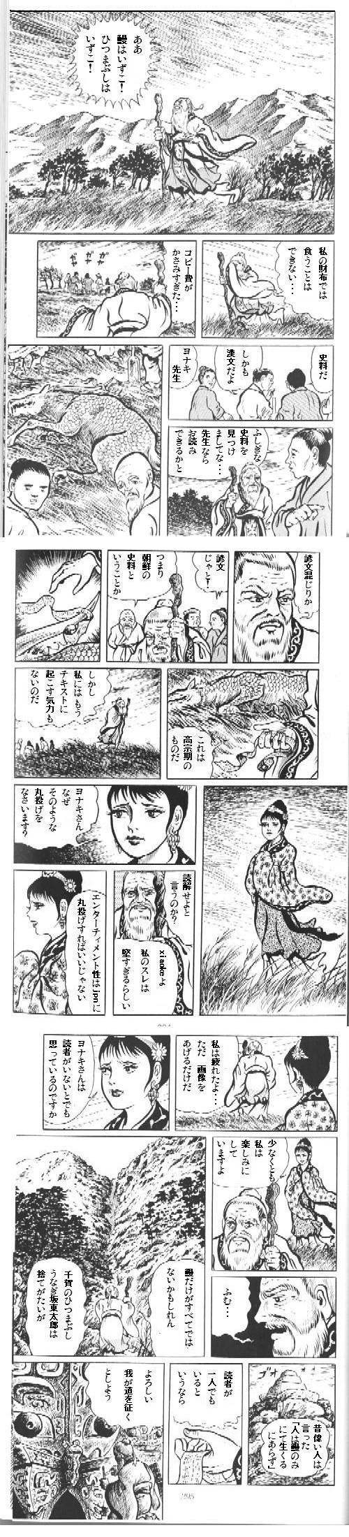 yonaki_ankoku1.jpg