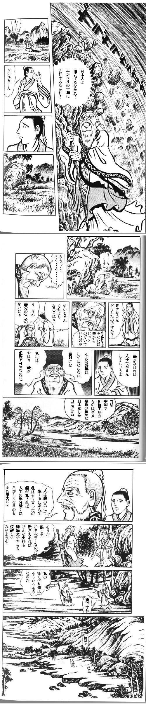 yonaki_ankoku3.jpg