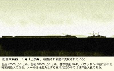 捕獲されて曳航される巨大兵器51号「上奏」